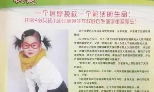 Cô bé Zhou Yang, 4 tuổi