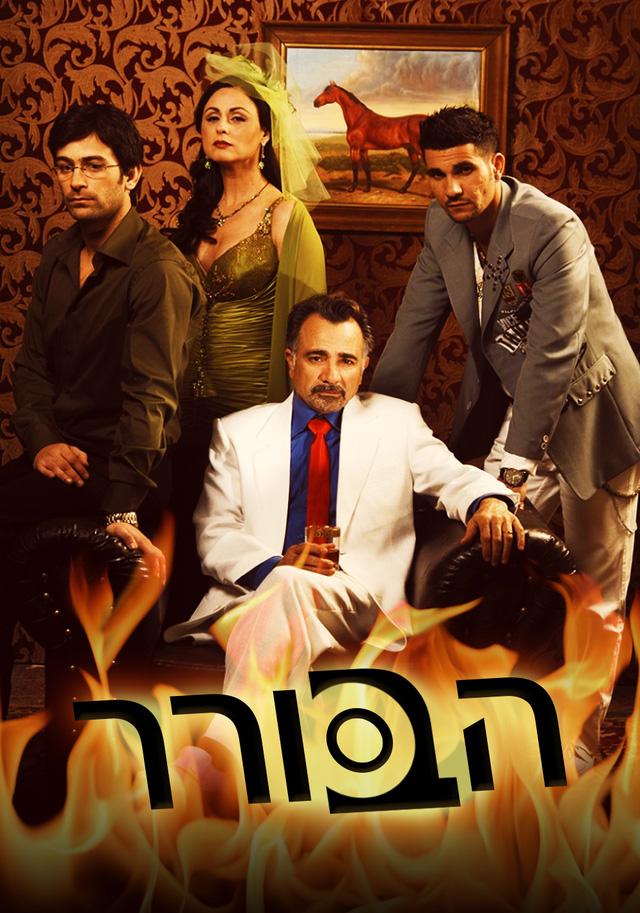 """""""Ha-Borer"""" chịu những ảnh hưởng nhất định từ các phim tội phạm nổi tiếng của Mỹ, như phim truyền hình """"The Sopranos"""" hay phim điện ảnh """"The Godfather""""."""