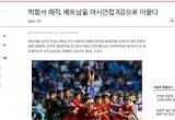 Báo Hàn Quốc phấn khích với 'ma thuật' của thầy Park và đội tuyển Việt Nam