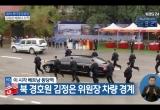Những điều thú vị về đội vệ sĩ chạy theo xe ông Kim Jong Un