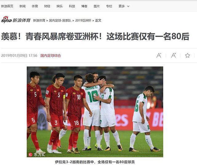 Báo Sina có lời khen đội tuyển Việt Nam