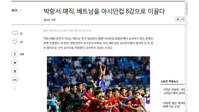 Nhiều tờ báo Hàn Quốc ca ngợi chiến tích của HLVPark Hang Seo và đội tuyển Việt Nam.