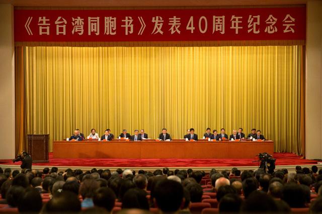Chủ tịch Tập Cận Bình (giữa) dự sự kiện kỷ niệm 40 năm công bố