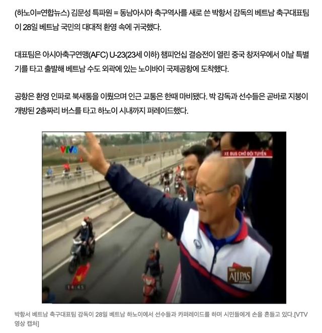 Tờ Yonhap News đưa tin về lễ đón U23 Việt Nam trở về nước