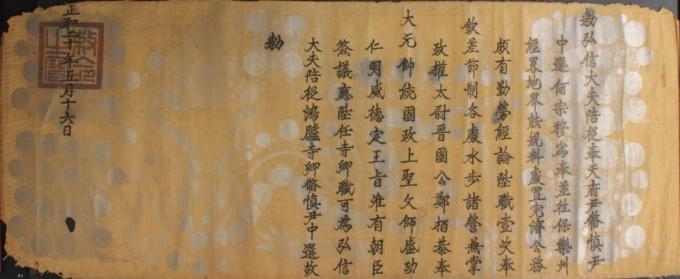 Sắc phong Hà Tông Mục năm Chính Hòa thứ 20 (1699).