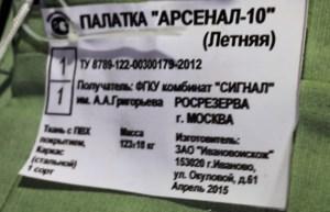 Số hàng viện trợ được ghi nhãn bằng tiếng Nga