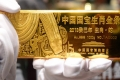 Giá vàng hôm nay 26/1: Vàng vọt tăng giá vì dịch viêm phổi lạ ở Trung Quốc