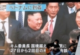 Truyền thông quốc tế đưa đậm về chuyến thăm Việt Nam của Chủ tịch Triều Tiên